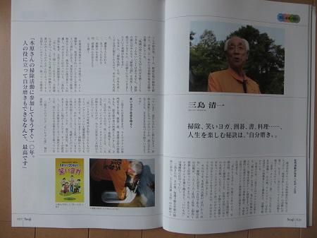 IMG_4521.jpg三島.jpg